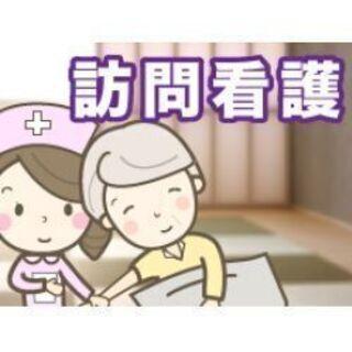 【看護師】個人宅で訪問看護務スタッフ募集!!