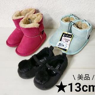 ★13cm★ 美品 靴 3足セット