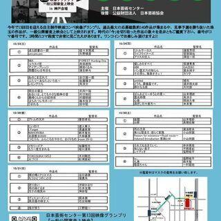 日本芸術センター 第13回映像グランプリ 【一般公開審査上映会】