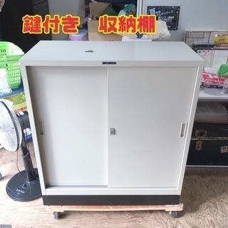 鍵付き 収納棚 【i6-1020】