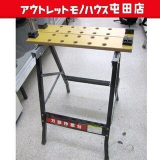 万能作業台 折りたたみOK! プロメイト YH-WB014 可動...