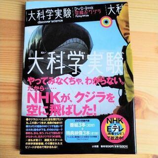NHK大科学実験/空飛ぶクジラ