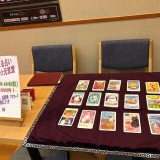 【大好評占いイベント】10月30日(土)神戸太平のゆで開催!当た...