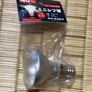 ミニレフ球 40W E17 未使用品