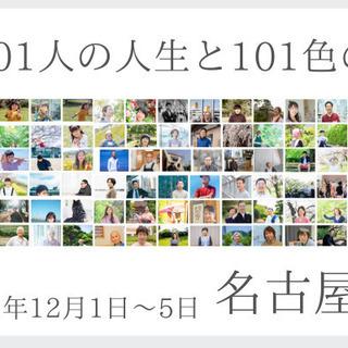 【全国で感動を呼んだ写真展】♯101人の人生と101色の夢 【名...
