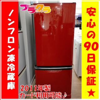 X5057 三菱 ノンフロン冷凍冷蔵庫 冷蔵庫 300ℓ 201...
