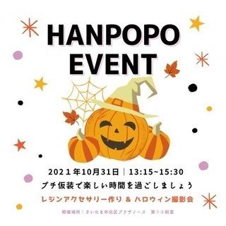 Hanpopo レジンアクセサリー作り&ハロウィン撮影会
