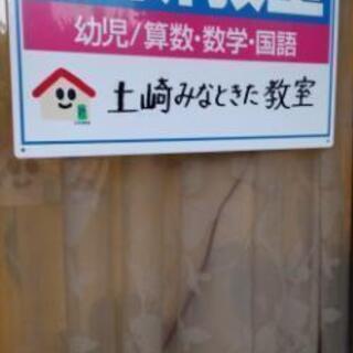 土崎駅から徒歩1分! 「勉強が好きになっちゃう学研教室!」小学校...