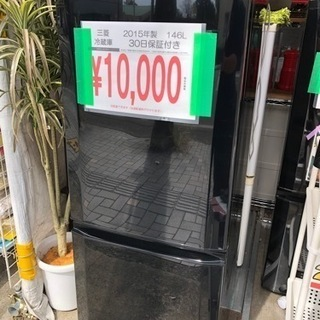 【ネット決済】税込¥10,000!冷蔵庫入荷しました👍 熊本リサ...