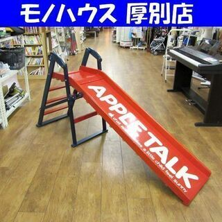 折りたたみ すべり台 APPLE TALK 赤×青 木製滑り台 ...