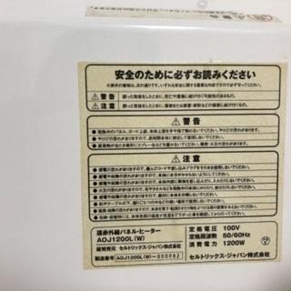 赤外線パネルヒーター  ボレアール AOJ1200L