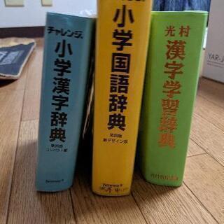 国語辞典&漢字辞典3冊