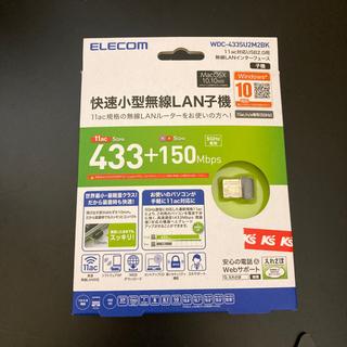 【ネット決済】無線LAN子機 Wi-Fiレシーバー