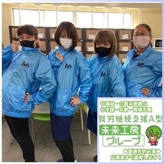 【急募】障害者への就労支援のお仕事