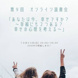 第9回 オンライン読書会 「あなたは今、幸せですか?~幸福に2つ...