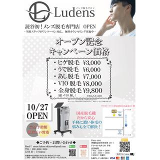 10/27に読谷村伊良皆にメンズ脱毛専門店をOPENします!