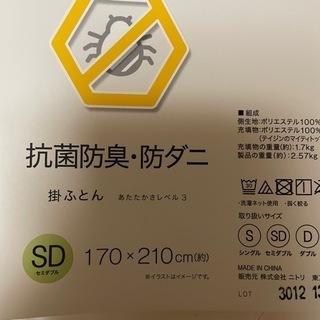 ニトリ テイジン 抗菌防臭・防ダニ 掛け布団 セミダブル …