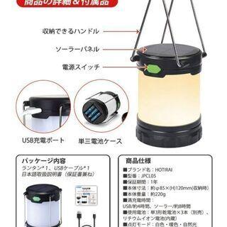 【新品・未使用】ランタン USB充電 電池式 led ランタン ...
