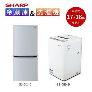 【京都市なら配送&設置無料】中古 冷蔵庫 洗濯機 シャープ…