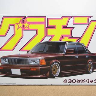 アオシマ グラチャン 430セドリック