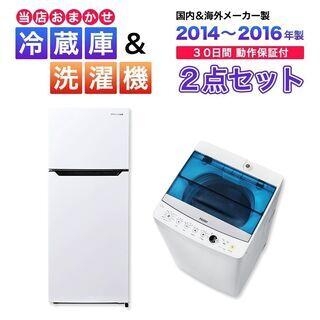 【京都市なら配送&設置無料】中古 冷蔵庫 洗濯機 新生活2…