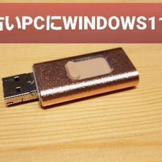古いPCにWINDOWS11をインストールする最適のUSB…