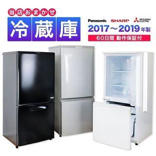 【京都市なら配送&設置無料】中古 当店おまかせ冷蔵庫 2ド…