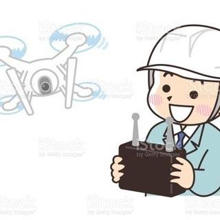 ドローン空撮アシスタントアルバイト※普通自動車免許必須