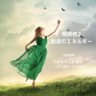 """《12/4.5@オンライン》リレーションシップ2""""創造のエ…"""