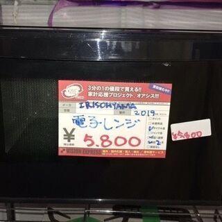 ☆中古 激安!!¥5,800!!IRIS OHYAMA 電子レンジ 家電 2019年製 IMB-FV1801型 【BBJ098】