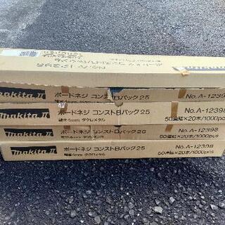 マキタ makita コンストBパック25 4×25  石…