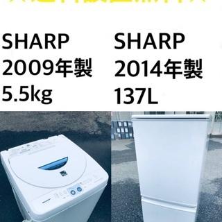 ★送料・設置無料★新生活応援・家電セット!冷蔵庫・洗濯機 …
