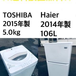 ★送料・設置無料★赤字覚悟!激安2点セット◼️冷蔵庫・洗濯…