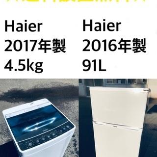 送料・設置無料★限定販売新生活応援家電セット◼️冷蔵庫・洗…
