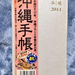沖縄手帳2011年版
