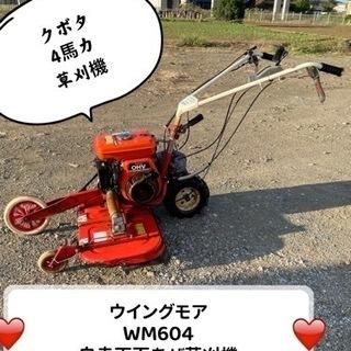 ウイングモアWM604草刈機クボタ4馬力整備済み自走両面あぜ草刈り機