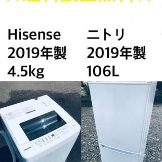 ★送料・設置無料★ 2019年製✨家電セット 冷蔵庫・洗濯…