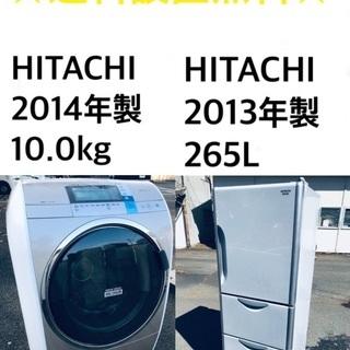 ★送料・設置無料★  10.0kg大型家電セット☆冷蔵庫・…