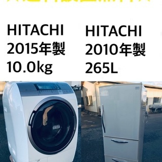 ★送料・設置無料★  10.0kg大型家電セット☆ 冷蔵庫…