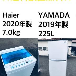 ★送料・設置無料★  7.0kg大型家電セット☆冷蔵庫・洗…