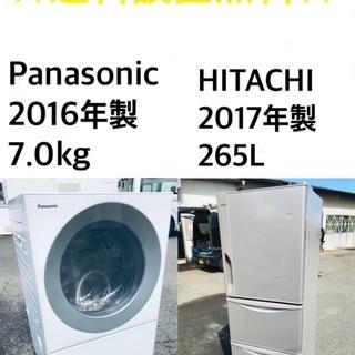 ★送料・設置無料★  7.0kg大型家電セット☆ 冷蔵庫・…