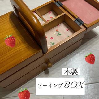 木製ソーイングBOX