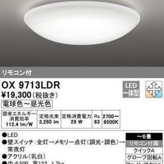 原価4万 調光シーリングライト2個  未使用x1 使用済み…