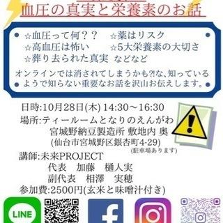 10月28日(木)14時30分~目覚めよ日本人‼️~第3弾…