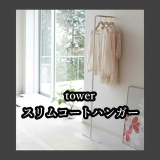 tower 山崎実業 スリムコートハンガー ホワイト