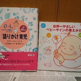 本「語りかけ育児」+「CD付 世界一やさしいベビーサインの…