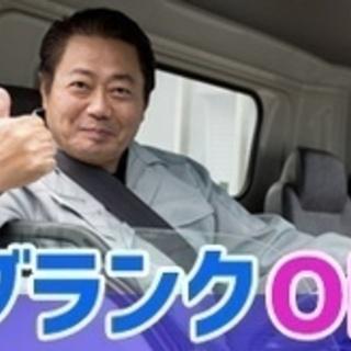 【未経験者歓迎】大型平ボディフリー便トラックドライバー/ブランク...