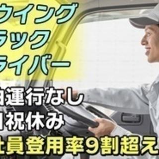 【マイカー通勤可】ルート配送4tウイングトラックドライバー/夜勤...