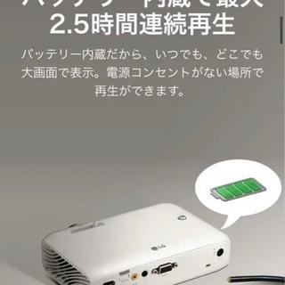 【ネット決済・配送可】早い者勝ち➍】LGモバイルプロジェクターP...