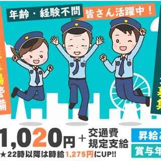 【オープニングスタッフ】時給1020円+交通費支給&賞与昇給☆週...